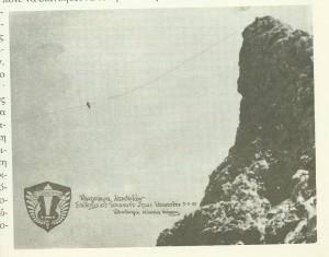 Katsanis aerogefira Kandiliou